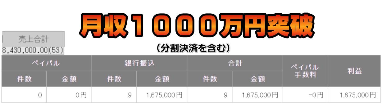 ■情報発信で月収1000万円突破■