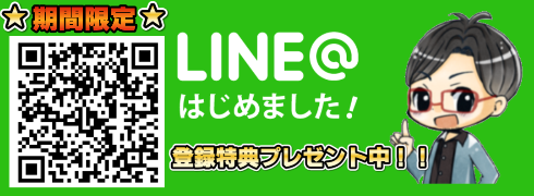 【期間限定】LINE@登録で無料プレゼント!