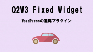 Q2W3 Fixed Widget