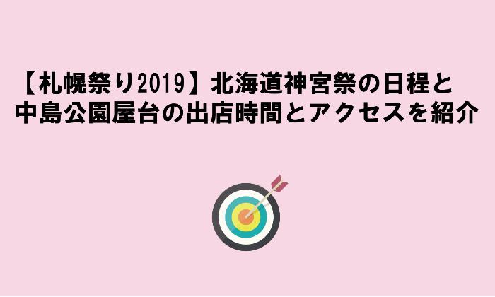 【札幌祭り2019】北海道神宮祭の日程と中島公園屋台の出店時間とアクセスを紹介
