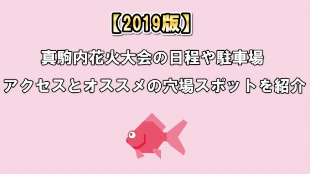 【2019版】真駒内花火大会の日程や駐車場・アクセスとオススメの穴場スポットを紹介!