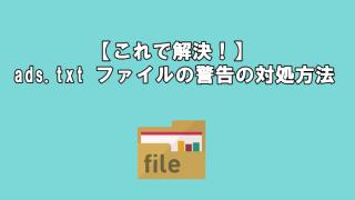 【これで解決!】ads.txt ファイルの警告の対処方法