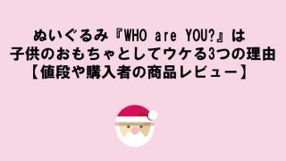 ぬいぐるみ『WHO are YOU?』は子供のおもちゃとしてウケる3つの理由【値段や購入者の商品レビュー】