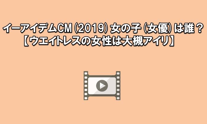 イーアイデムCM(2019)女の子(女優)は誰?【ウエイトレスの女性は大槻アイリ】