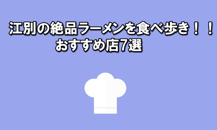 江別の絶品ラーメンを食べ歩き!!おすすめ店7選