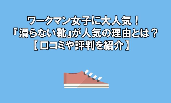 ワークマン女子に大人気!『滑らない靴』が人気の理由とは?【口コミや評判を紹介】
