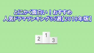 とにかく面白い!おすすめ人気ドラマランキング35選【2019年版】