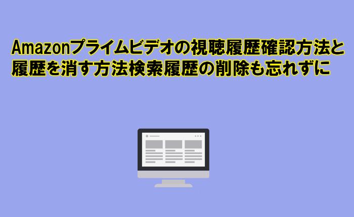 プライム ビデオ 検索 履歴 削除