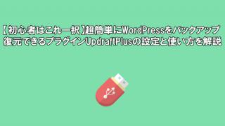 【初心者はこれ一択】超簡単にWordPressをバックアップ&復元できるプラグインUpdraftPlusの設定と使い方を解説