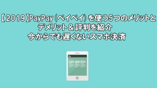 【2019】PayPay(ペイペイ)を使う5つのメリットとデメリット&評判を紹介【今からでも遅くないスマホ決済】