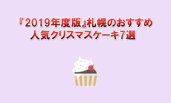 『2019年度版』札幌のおすすめ人気クリスマスケーキ7選