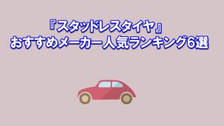 『スタッドレスタイヤ』おすすめメーカー人気ランキング6選