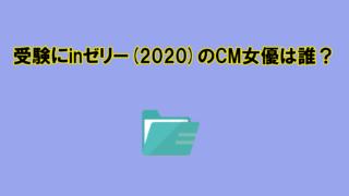 受験にinゼリー(2020)のCM女優は誰?