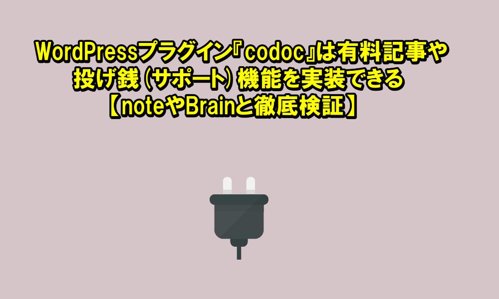 WordPressプラグイン『codoc』は有料記事や投げ銭(サポート)機能を実装できる【noteやBrainと徹底検証】