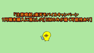 『注意喚起』楽天モバイルキャンペーン・1円端末購入に落とし穴【SIMのみが届く可能性あり】